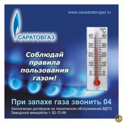 Магнит с термометром Саратовгаз