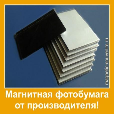 Магнитная фотобумага 10х15 см., магнитная бумага.