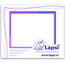 """Магнитная фоторамка """"Lapsi"""" (образец)"""
