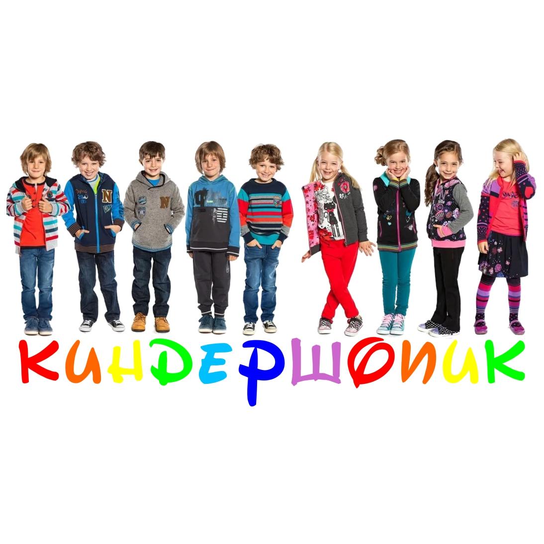 купить детскую одежду в СПб